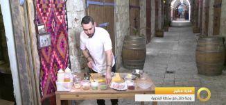 فقرة المطبخ - وجبة دلال مع سلطة البندورة - #صباحنا غير-9-8-2016 - قناة مساواة الفضائية