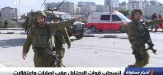 انسحاب قوات الاحتلال الإسرائيلي ،اخبار مساواة،10.12.2018، مساواة