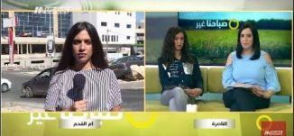 ام الفحم ترفض تبادل الأراضي -  نورهان ابو ربيع ، خالد اغبارية -  صباحنا غير - 30-7-2017 - مساواة