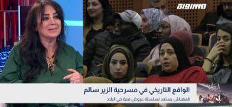 الواقع التاريخي في مسرحية الزير سالم،روضة سليمان،بانوراما مساواة،12.02.2020