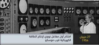 1954 - افتتاح اول مفاعل نووي لانتاج الطاقة الكهربائية قرب موسكو - ذاكرة في التاريخ - 27.6.2019