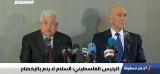 الرئيس الفلسطيني: السلام لا يتم بالإخضاع،الكاملة،اخبار مساواة ،12،02.2020،مساواة