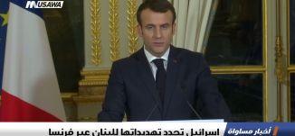 إسرائيل تجدد تهديداتها للبنان عبر فرنسا ،اخبار مساواة،25.1.2019، مساواة