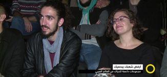 تقرير - أرفض شعبك بيحميك مجموعات داعمة للحراك من العالم العربي -13-1-2017- #صباحنا_غير- مساواة