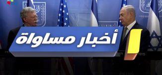 استعداد لاستقبال العيد في أيّ أجواء؟،اخبار مساواة،20.8.2018،مساواة
