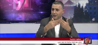 دعوى قضائية ضد شركة منعت عائلة عربية من شراء شقة سكنية - عوني بنا - 18-11-2016- #التاسعة