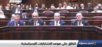 اتفاق على موعد الانتخابات الإسرائيلية،الكاملة،اخبار مساواة ،09.12.19،مساواة