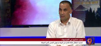 """قضية قمر مناصرة: """"الشاباك"""" يراقب العرب على الفيسبوك - محمد طربيه - 22-7-2016-#التاسعة - مساواة"""