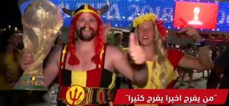 من يفرح اخيرا يفرح كثيرا ،view finder- world cup 2018 -4.7.2018- مساواة