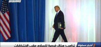 ترامب: هناك فرصة للسلام عقب الانتخابات،اخبار مساواة 30.06.2019، قناة مساواة