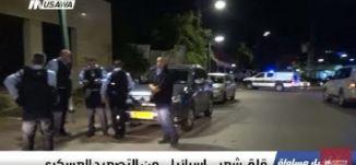 قلق شعبي إسرائيلي من التصعيد العسكري،الكاملة،اخبار مساواة،13-11-2018- مساواة