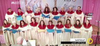 مسابقة الكتاب المقدس - نهلة شاما ، سلام سالم ، فيولا حداد - صباحنا غير- 4-4-2017 - مساواة