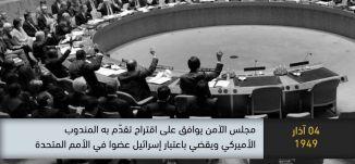 1949- مجلس الامن يوافق على اقتراح  المندوب الاميركي  باعتبار اسرائيل عضوا-ذاكرة في التاريخ-4.3