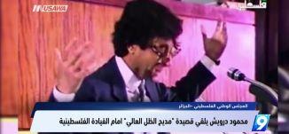 المجلس الوطني الفلسطيني - الجزائر محمود درويش يلقي قصيدة أمام القيادة الفلسطينية التاسعة ،27.4.2018