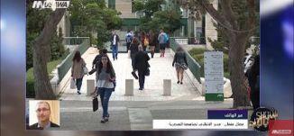 قضية طلب محاضر في جامعة بار ايلان لطالبة بخلع الحجاب - نضال عثمان - شو بالبلد-30.10.2017