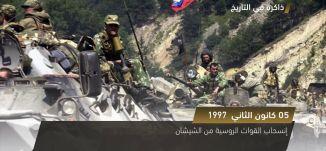 إنسحاب القوات الروسية من الشيشان   ،ذاكرة في التاريخ،  5.1.2018 - قناة مساواة الفضائية