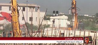 """""""نعم، يمكن وقف هدم البيوت العربية، ولكن..!"""" - الكاملة - 28-2-2017- #التاسعة  - قناة مساواة"""