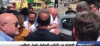 الإفراج عن النائب السابق باسل غطاس ،اخبار مساواة 27.5.2019، قناة مساواة
