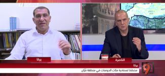 يركا؛ مخطط لمصادرة مئات الدونمات من منطقة مُرّان - وهيب حبيش - التاسعة -4-7-2017- مساواة