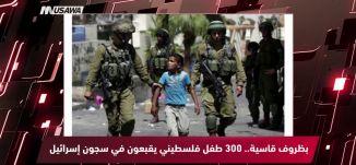 القدس العربي:  بظروف قاسية.. 300 طفل فلسطيني يقبعون في سجون إسرائيل،الكاملة،مترو الصحافة5،8،2018