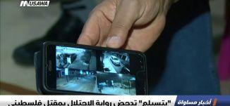 """""""بتسيلم"""" تدحض رواية الاحتلال بمقتل فلسطيني ،اخبار مساواة،12.12.2018، مساواة"""
