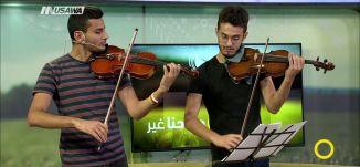 عزف على الكمان الجزء الاول ،جريس صالح،ابراهيم بولس،صباحنا غير،9-9-2018،قناة مساواة