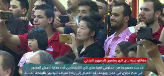 مقاتلو لعبة ماي تاي يمتعون الجمهور الأردني-view finder - 25-9-2017 - قناة مساواة الفضائية