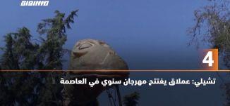 60 ثانية -تشيلي: عملاق يفتتح مهرجان سنوي في العاصمة،06.01.2020،قناة مساواة