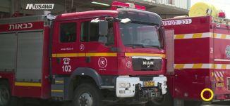 تقرير - رجال الإطفاء ، الحاميين من النار- ناهد حامد - صباحنا غير- 4-5-2017 - قناة مساواة الفضائية