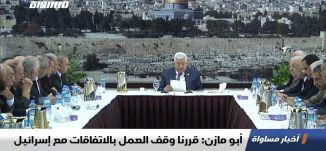 أبو مازن: قررنا وقف العمل بالاتفاقات مع إسرائيل،الكاملة،اخبار مساواة ،25-07-2019،مساواة