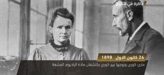 ماري كوري وزوجها بيير كوري يكتفشان مادة الراديوم المشعة ،ذاكرة في التاريخ، 26.12.17- مساواة