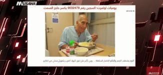 يوميات أولمرت: السجين رقم 9032478 يكسر حاجز الصمت - صحيفة الأيام -  مترو الصحافة،  18.3.2018- مساواة