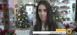 Musawachannel   تقرير   عن تجهيزات العيد المجيد   صباحنا غير  27 11 2015   قناة مساواة الفضائية
