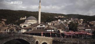 كوسوفو - رمضان حول العالم - الكاملة - الحلقة السابعة عشر - قناة مساواة الفضائية
