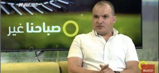 10 سنوات على تحديد سقف المبلغ البنكي - ذياب بشتاوي - صباحنا غير- 9.8.2017 - مساواة
