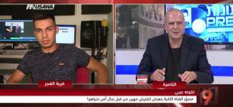 لأنه عربي؛ تفتيش مهين لمصوّر القناة الثانية - علي ونوس- التاسعة مع رمزي حكيم -22-6-2017 - مساواة