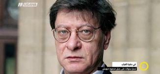 تقرير - تسع سنوات على رحيل محمود درويش - نورهان أبو ربيع - صباحنا غير- 9.8.2017 - مساواة