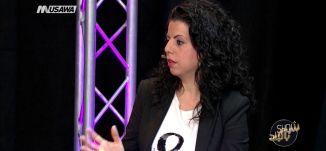 المرأة المسكن والنضال! - سوسن توما ، احمد غزاوي ، وفاء شاهين - شو بالبلد - 30-3-2017-  مساواة