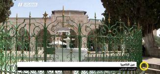 المسجد الأقصى - عين الكاميرا ، صباحنا غير،13.4.2018، قناة مساواة الفضائية