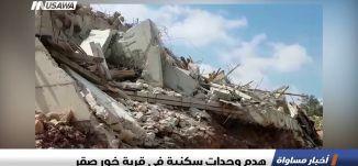 هدم وحدات سكنية في قرية خور صقر ،اخبار مساواة 18.3.2019، مساواة