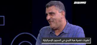 تطورات قضية هبة اللبدي في السجون الإسرائيليّة،رسلان محاجنة،المحتوى2019، 21.10