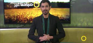 """رغم الضغوطات الإسرائيلية: فرنسا تمنح """"بتسيليم"""" جائزة حقوق الإنسان،صباحنا غير،11-12-2018،مساواة"""