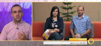 فقرة اخبارية - وائل عواد  - #صباحنا_غير- 22-6-2016- قناة مساواة الفضائية - Musawa Channel