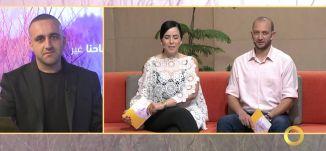 افتتاحية البرنامج - #صباحنا_غير-20-5-2016- قناة مساواة الفضائية - Musawa Channel