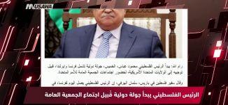 الرأي اليوم - السيد نصر الله: الاعتداءات الإسرائيلية على سوريا لم تعد تحتمل ،مترو الصحافة،21-9-2018