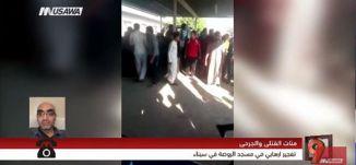 من يقف وراء التفجير الإرهابي في مسجد الروضة في سيناء؟ -  معتز الأحمد - التاسعة - 24.11.2017
