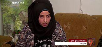 """تقرير - """"شجار المفرقعات"""": عائلات تترك كفر مندا - كاملة طيّون - التاسعة مع رمزي حكيم - 25-4-2017"""
