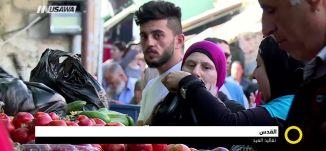 تقرير : تقاليد العيد في القدس،صباحنا غير،15-6-2018 - قناة مساواة الفضائية