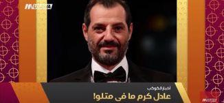 """عادل كرم راح يكون أول """"نتفليكس سبيشال""""  - أخبار الكوكب -  ح2 - الباكستيج - 15-10-2017"""