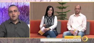 وائل عواد - فقرة اخبارية - #صباحنا_غير-4-4-2016- قناة مساواة الفضائية - Musawa Channel